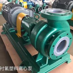 IHF Steel lined with fluorine plastic centrifugal pump
